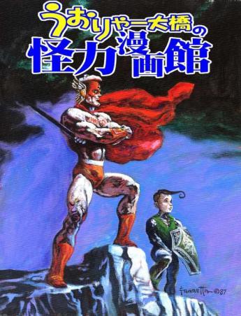 Famicom Man