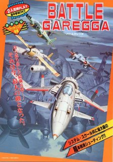 Battle Garegga Poster