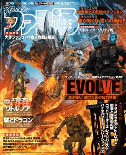 Evolve cover for Famitsu